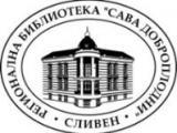 "Регионална библиотека ""Сава Доброплодни""-"