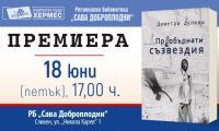 """ПРЕМИЕРА  на """"Преобърнати съзвездия"""" от Деметра Дулева в град Сливен!"""