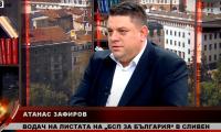 Атанас Зафиров