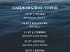 """Спектакълът """"Левиатан"""" ще гостува в Сливен"""