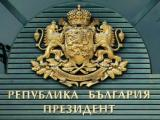 Президенство на Р България
