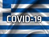 Коронавирус - Гърция