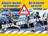 """""""Децата тръгват на училище! Да ги пазим на пътя!"""""""