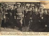 """а 22 септември 1908 година във Велико Търново, в църквата """"Св. 40 мъченици"""" и след това на хълма Царевец, със специален манифест, написан от Александър Малинов, княз Фердинанд обявява България за независимо царство"""
