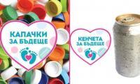 Капачки за Бъдеще с кампания в Сливен на 16 октомври