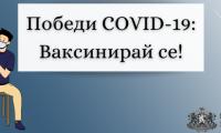 РЗИ-Сливен с информация за ваксините срещу COVID-19