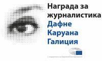 """Наградата за журналистика""""Дафне Каруана Галиция"""" се връчва всяка година около 16 октомври, деня на убийството на журналистката."""