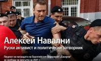 Алексей Навални е активист за борба с корупцията и основен политически опонент на руския президент Владимир Путин.